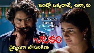 Watch Natakam Full Movie On Amazon Prime Video | ఇంట్లో ఒక్కదాన్నే ఉన్నాను | Ashish | Ashima