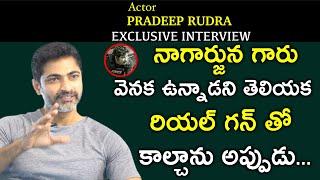 Wild Dog Actor Pradeep Rudra Exclusive Interview   Pradeep Rudra About Incident With Nagarjuna