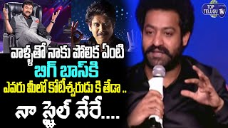 Jr NTR About Difference Between Bigg Boss and Evaru Meelo Koteeswarudu | Top Telugu TV
