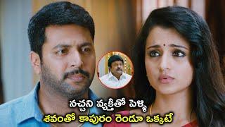 శవంతో కాపురం రెండూ ఒక్కటే | 2021 Telugu Movie Scenes | Jayam Ravi | Anjali | Trisha