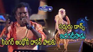 Singer Anthony Daasan Song On Sadhguru Maha Shivaratri 2021 | Isha Foundation | Top Telugu TV