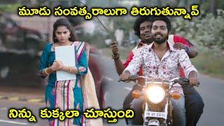 నిన్ను కుక్కలా చూస్తుంది | GV Prakash Kumar Latest Telugu Movie Scenes | Arthana