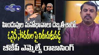 BJP MLA Rajasingh Strong Warning To Asaduudin Owaisi and Akbaruddin Owaisi   Top Telugu TV