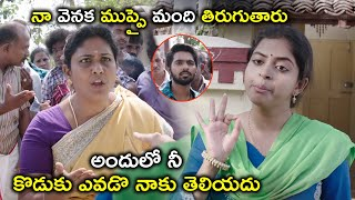 నీ కొడుకు ఎవడొ నాకు తెలియదు | GV Prakash Kumar Latest Telugu Movie Scenes | Arthana
