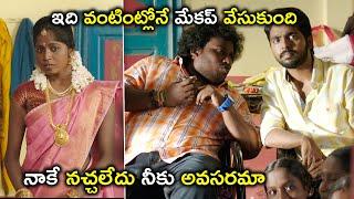 నాకే నచ్చలేదు నీకు అవసరమా | GV Prakash Kumar Latest Telugu Movie Scenes | Arthana