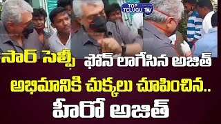 Thala Ajith Shocking Behaviour With Fan At Polling Booth | Tamil Nadu Elections | Top Telugu TV