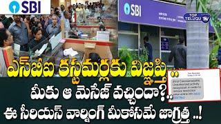 SBI కస్టమర్లకు విజ్ఞప్తి ..   SBI Alerts To Customers   State Bank Of India   Top Telugu TV