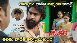 Watch Natakam Full Movie On Amazon Prime Video | నమ్మింది కాబట్టే తనను వాడికి అర్పించుకుంది | Ashish