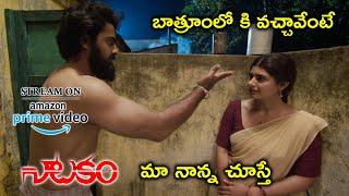 Watch Natakam Full Movie On Amazon Prime Video | మా నాన్న చూస్తే | Ashish | Ashima