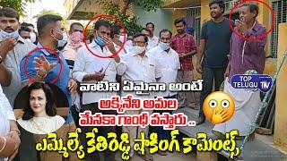MLA Kethireddy Shocking Comments About Akkineni Amala   Good Morning Dharmavaram   Top Telugu TV