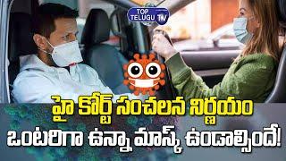 కార్ లో ఉన్నా మాస్క్ ఉండాల్సిందే..| Covid Rules | Delhi High Court About Using Masks | Top Telugu TV