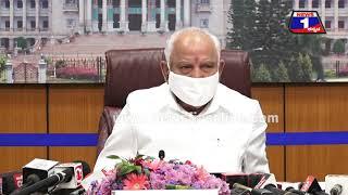 ಇಂದಿನಿಂದ 15 ದಿನ ಸತ್ಯಾಗ್ರಹ, ಚಳವಳಿ ಮಾಡುವಂತಿಲ್ಲ.. | CM BSY