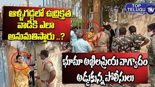 Bhuma Akhila Priya Fires On Police | AP Parishadh Elections 2021 | YCP Vs TDP | Top Telugu TV