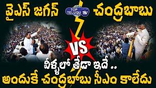 Difference Between YS Jagan And  Chandrababu Naidu In Public Meeting | AP News | Top Telugu TV