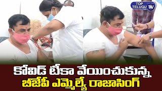 BJP MLA Raja Singh Takes First Dose Of Covid Vaccine   Telangana BJP   Top Telugu TV