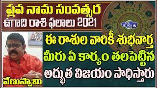 ఉగాది రాశి ఫలాలు 2021 | Astrologer Venu Swamy Ugadi Panchangam 2021  | Top Telugu TV