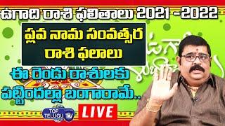 LIVE :ఉగాది రాశి ఫలాలు 2021| Ugadi Rasi Phalalu 2021 | Ugadi Panchangam 2021 | TOP Telugu TV