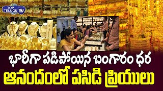 Gold Rate Today | Gold Price Cheap In India | Gold Rate in Hyderabad | Top Telugu TV