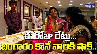 Today Gold Price In India | Today Gold Rate | #Vizag | #Hyderabad  | Top Telugu TV