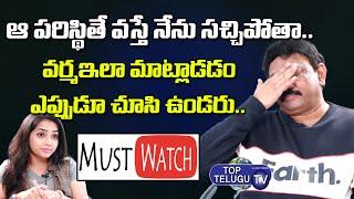 Ram Gopal Varma Emotional interview | RGV Latest Interview | RGV Interview | Top Telugu TV