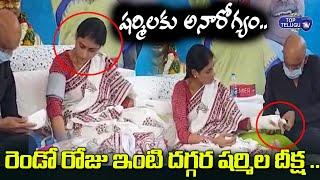 షర్మిలకు అనారోగ్యం | YS Sharmila Deeksha Second Day At Home | Lotuspond | Telangana | Top Telguu TV