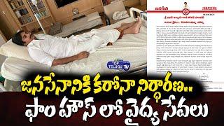 జనసేనానికి కరోనా నిర్ధారణ..| Pawan Kalyan Tests Covid Positive | Top Telugu TV