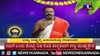 ವೃಷಭ ರಾಶಿ Taurus 2021   Horoscope for 2021  Ugadi Bhavishya