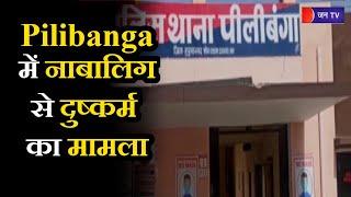 Hanumangarh News | Pilibanga में नाबालिग से दुष्कर्म का मामला