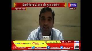 Khargone News | Vaccination के बाद भी हुआ Corona, 9 पुलिसकर्मियो की Corona की पुष्टि | JAN TV