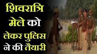 Siddharthnagar News | शिवरात्रि मेले को लेकर पुलिस ने की तैयारी, सिखाए दंगा नियंत्रण करने के गुर