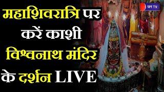 Kashi Vishwanath Temple Varanasi   महाशिवरात्रि पर करें काशी विश्वनाथ मंदिर के दर्शन LIVE