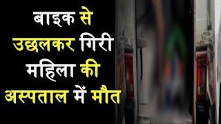 Jhansi News | बाइक से उछलकर गिरी महिला, महिला की अस्पताल में मौत | JAN TV