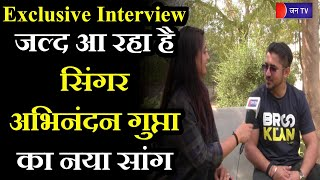Jan TV Exclusive Interview With Abhinandan Gupta AB | सिंगर अभिनंदन गुप्ता से Jan TV की खास बात