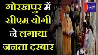 Gorakhpur News   CM Yogi ने लगाया जनता दरबार, समस्याएं सुनने के बाद दिए कार्रवाई के निर्देश