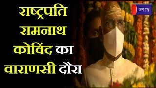Varanasi News   President Ram Nath Kovind का वाराणसी दौरा, काशी विश्वनाथ मंदिर में की पूजा-अर्चना