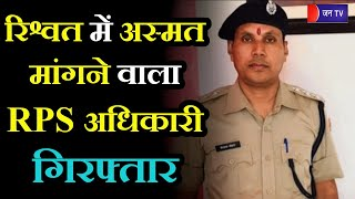 RPS Kailash Bohra | अस्मत मांगने वाला RPS Kailash Bohra गिरफ्तार, ऑफिस में आपत्तिजनक हालत में मिला