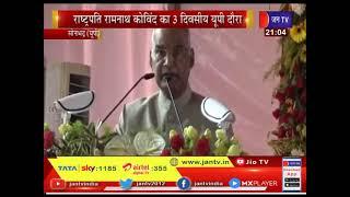 Sonbhadra News | President Ramnath Kovind का 3 दिवसीय यूपी दौरा, सेवा कुंज आश्रम का किया लोकार्पण