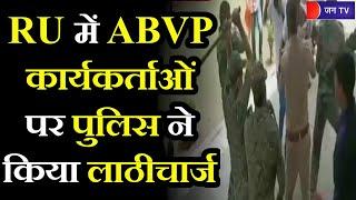 Lathi Charge On ABVP Workers | Rajasthan University में ABVP कार्यकर्ताओं पर पुलिस ने किया लाठीचार्ज