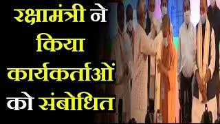 Lucknow News | BJP प्रदेश कार्यसमिति की बैठक, रक्षा मंत्री ने किया कार्यकर्ताओं को संबोधित