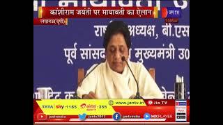 Lucknow | Kanshi Ram Jayanti पर मायावती का ऐलान, UP में अकेले 2022 का विधानसभा चुनाव लड़ेगी बीएसपी