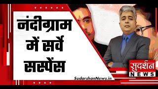 Nandigram चुनाव में BJP सबसे आगे, TMC को लगा धक्का