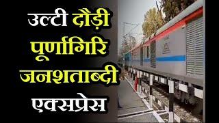 Khatima, Uttarakhand News | Purnagiri Jan Shatabdi Express Ran | बड़ा हादसा होने से टला