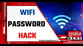 अगर आप LAPTOP या COMPUTER में कनेक्टिड WIFI का पासवर्ड भूल गए है, तो देखे ये TRICK