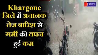 MP News   Khargone जिले में अचानक तेज बारिश से गर्मी की तपन हुई कम