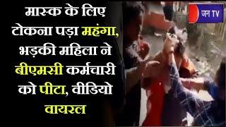 Mumbai Maharashtra | मास्क के लिए टोकना पड़ा महंगा, भड़की महिला ने BMC कर्मचारी को पीटा, Video viral