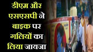 Barsana UP News | Lathmar Holi को लेकर प्रशासन अलर्ट, DM and SSP  ने बाइक पर गलियों का लिया जायजा