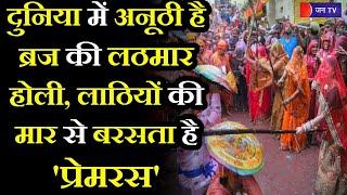 World Famous Barsana Nandgaon Lathmar Holi 2021 | दुनिया में अनूठी है बरसाना नंदगांव की लठमार होली,