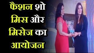 Aligarh News | Fashion show Miss and Mrs का आयोजन, महिलाओं को एक प्रदान करना कार्यक्रम का उद्देश्य