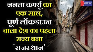 Rajasthan में lockdown का एक साल,  पूर्ण lockdown वाला देश का पहला राज्य बना 'Rajasthan'
