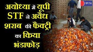 Ayodhya में UP STF ने पकड़ी अवैध शराब की factory, करोड़ों रुपये की मदिरा संग 4 गिरफ्तार; एक की तलाश